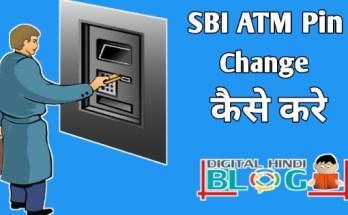 SBI ATM Pin Change Kaise Kare