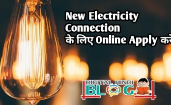 Jharkhand Bijli New Connection Ke Liye Online Apply Kaise Kare