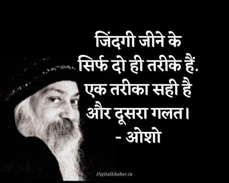 Osho Quotes on Life in Hindi