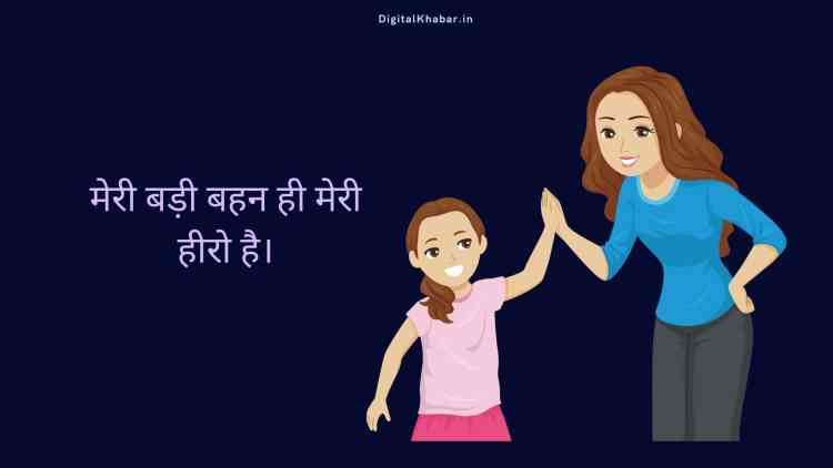 Elder Sister quotes in Hindi