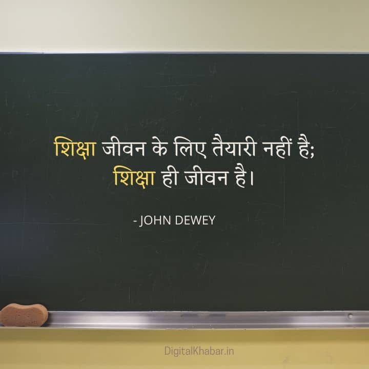 Education Quotes in Hindi For Students