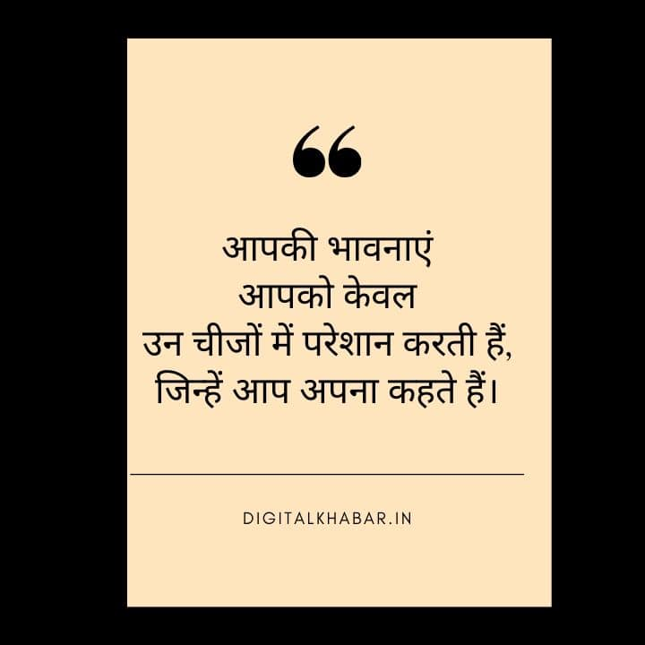 Emotional-quotes-Thoughts-on-Life-in-Hindi