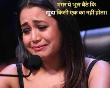 Emotional Quotes in Hindi,इमोशनल कोट्स इन हिंदी