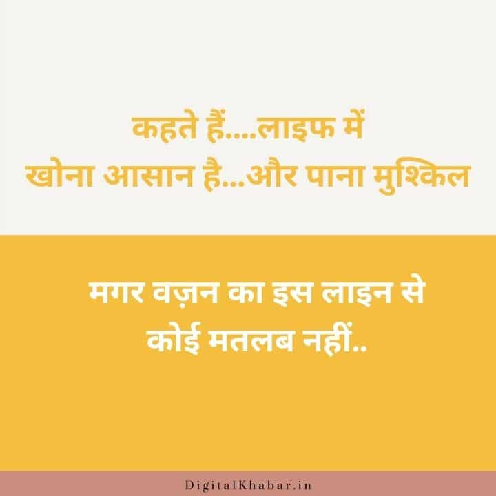 Funny Quotes on life in Hindi