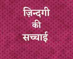 Kadve Vachan quotes in Hindi