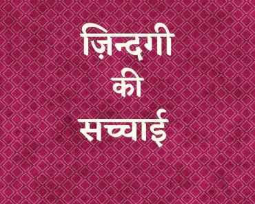 Kadve Vachan quotes in Hindi