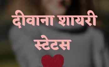 Deewana Status in Hindi