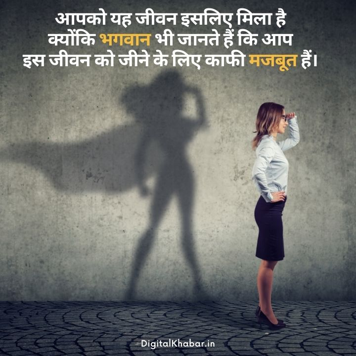 Women Quotes In Hindi for Empowerment