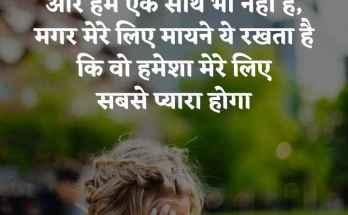 Sad Status for Girls in hindi