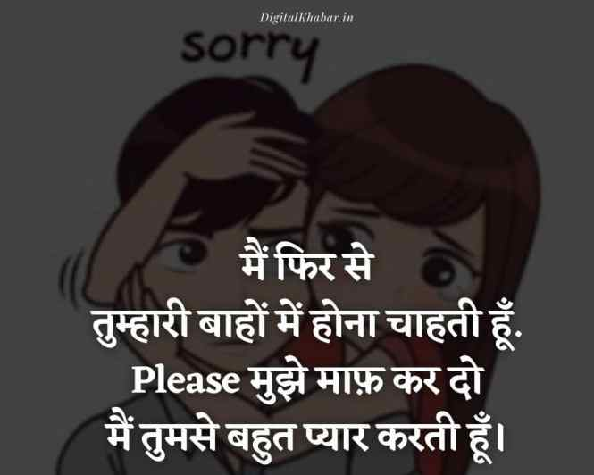 Sorry Quotes for BF in Hindi
