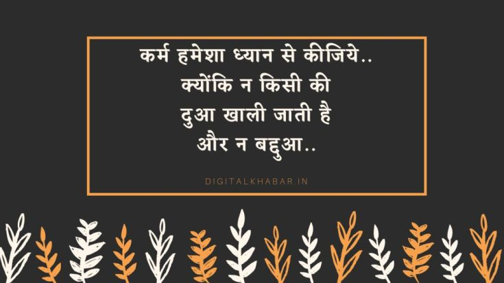 life_quotes_in-hindi_10