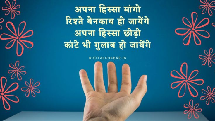 life_quotes_in-hindi_11