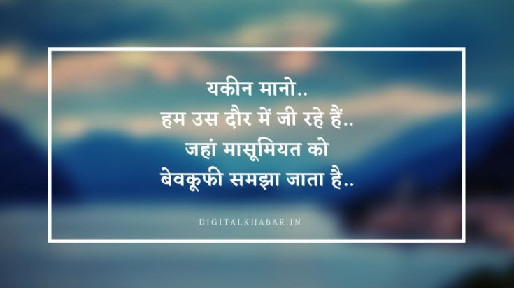 life_quotes_in-hindi_6