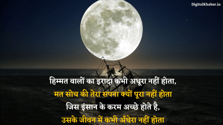 ◊Motivational-Shayari-in-Hindi-19