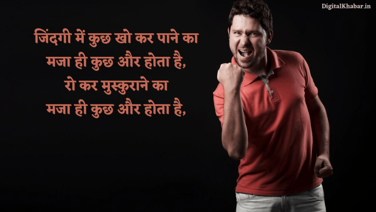 →Motivational-Shayari-in-Hindi-25