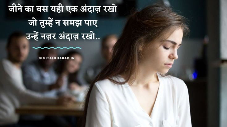 quotes-in-hindi-about-life-18