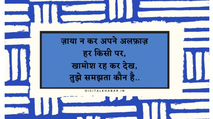 quotes-in-hindi-about-life-33