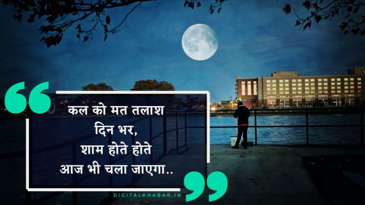 quotes-in-hindi-about-life-35