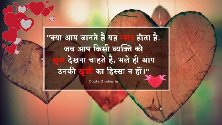 Romantic Shayari in Hindi for girlfriend
