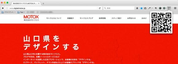 Firefox QRコード生成