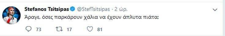 TSITSIPAS 3