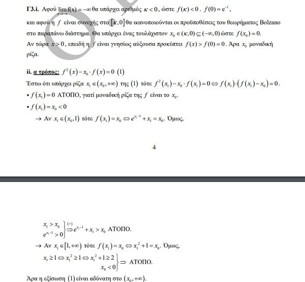 apantiseis math6