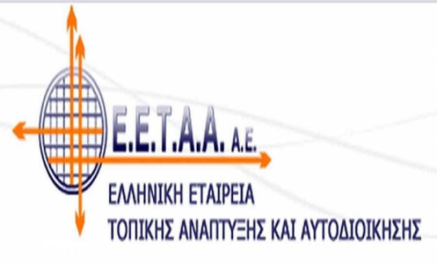 ΕΕΤΑΑ: Οδηγίες για την αίτηση των παιδικών σταθμών ΕΣΠΑ 2016 - 2017