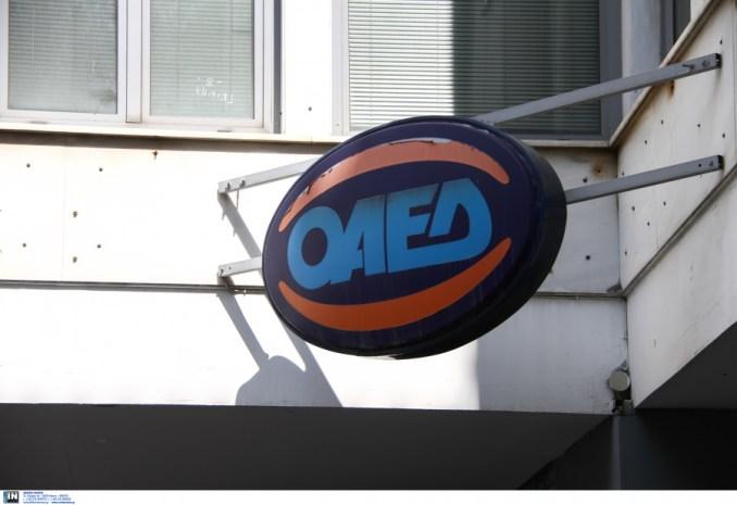 ΟΑΕΔ: Μέχρι πότε οι αιτήσεις για το πρόγραμμα εργασιακής εμπειρίας με μισθό 550 ευρώ