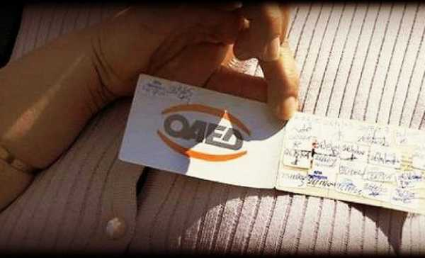 Ξεκίνησε η ηλεκτρονική ανανέωση της κάρτας ανεργίας ΟΑΕΔ