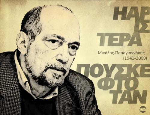 ο οικονομολόγος, καθηγητής πανεπιστημίου, πολιτικός της Αριστεράς και Βουλευτής Μιχάλης Παπαγιαννάκης