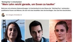 Spiegel: Δημιούργημα των δανειστών οι working poor στην Ελλάδα