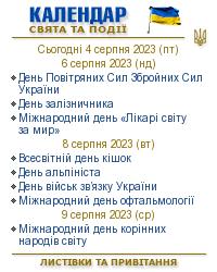 Календар свят України. Граматика української мови