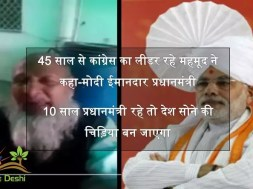 Congress leader Mahmoud said the Modi are PM for  10 years India will become the golden bird-dilsedeshi