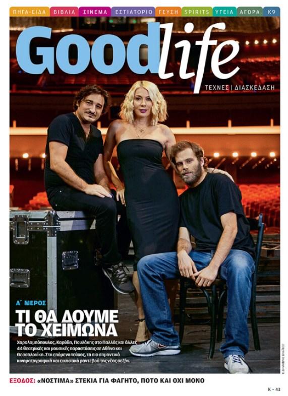 E_good_life_cover