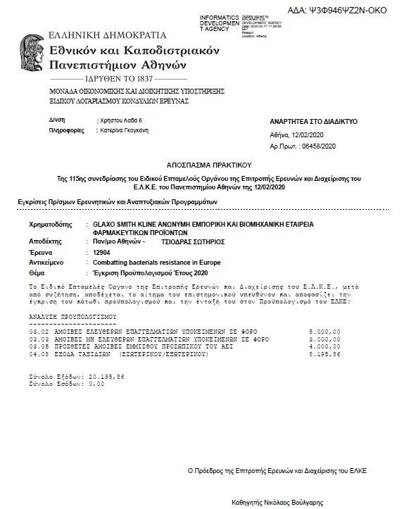Έγγραφα-φωτιά για Τσιόδρα και άλλους επιστήμονες!