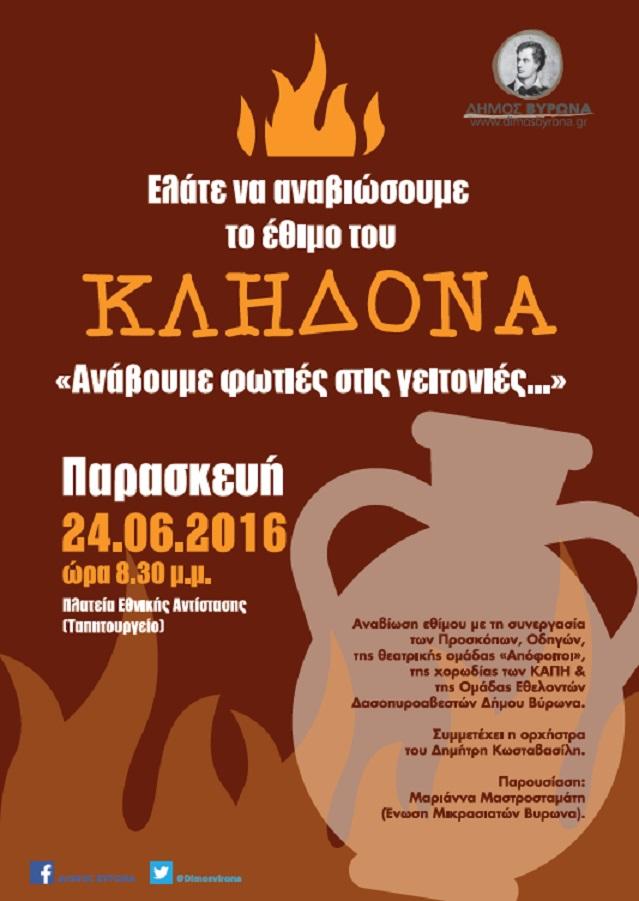 https://i2.wp.com/www.dimosbyrona.gr/uplds/5526_klidonas.jpg?w=640