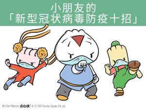 chinese covid19 quiz on how kids can help fight the virus with little dim sum warriors
