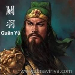 Sejarah Guan Yu (Guan Gong)