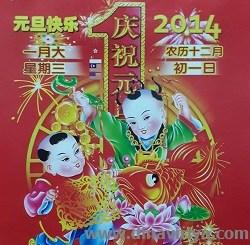 Jadwal Hari besar Imlek di tahun 2014