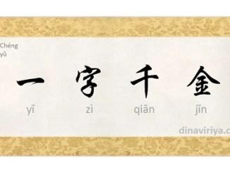 cerita Idiom Mandarin, Yi Zi Qian Jin [一字千金]