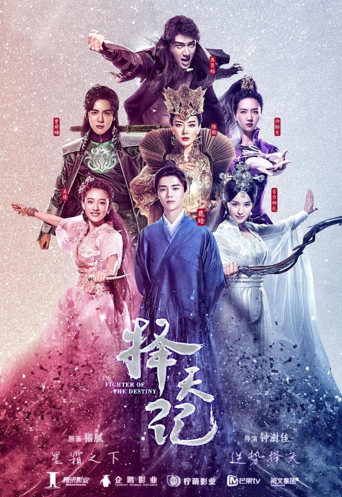 Wu Qian/Janice Wu as Bai Luoheng in Fighter of the Destiny