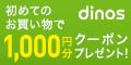 ディノス - 初回購入キャンペーン