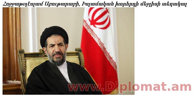 https://i2.wp.com/www.diplomat.am/all/all-28/IRANIAN_10.05-3.jpg