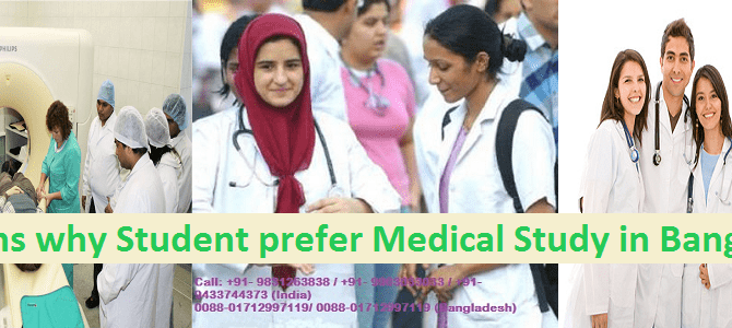 MBBS Admission Process in Bangladesh Eligibility Criteria 2020