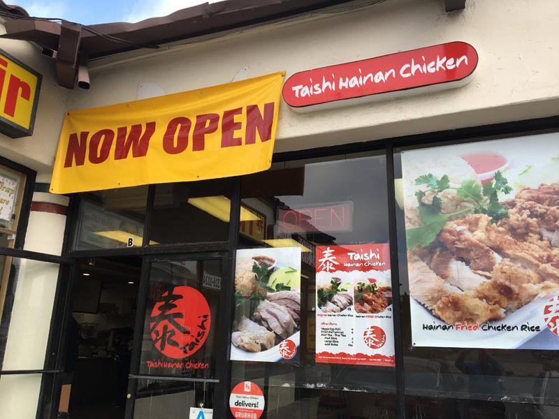 Taishi Hainan Chicken