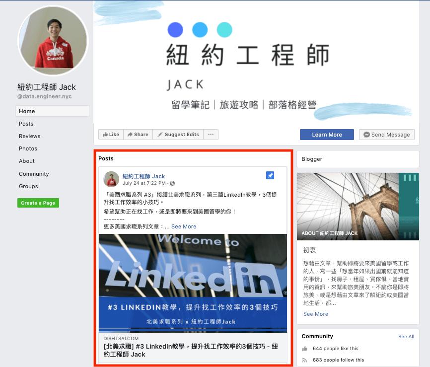 Facebook粉專經營