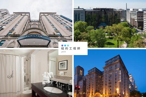 華盛頓DC住宿推薦