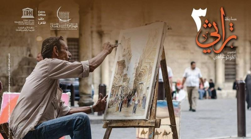 مسابقة تراثي للتصوير الفوتوغرافي