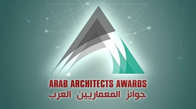 جوائز المعماريين العرب