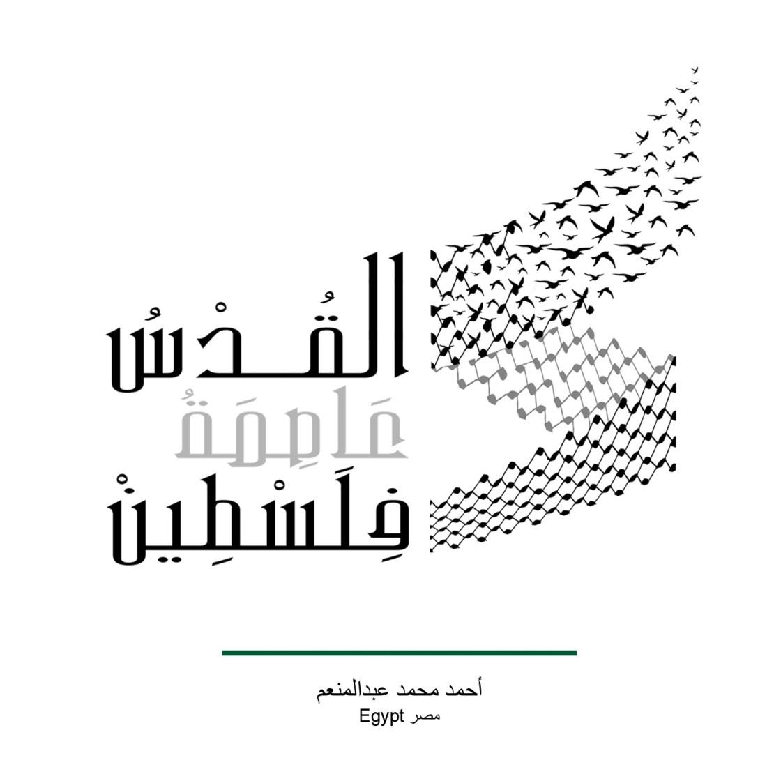 نتيجة مسابقة شعار القدس عاصمة فلسطين